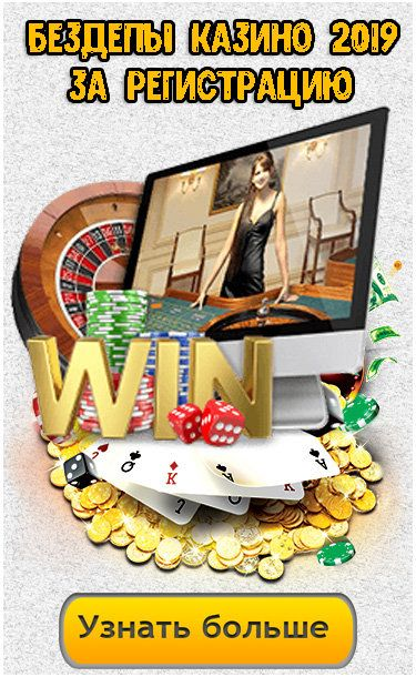 деньги на интернет казино без вложений реальные