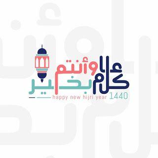 كل عام وانتم بخير 2021 صور معايدة بكل المناسبات 1442 Eid Cards Hijri Year Happy New