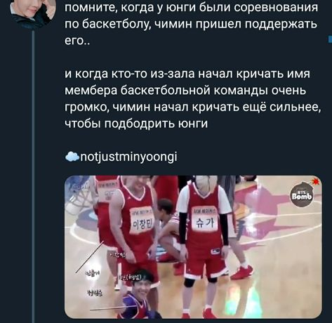 Юнги баскетбол Юнмины мемы