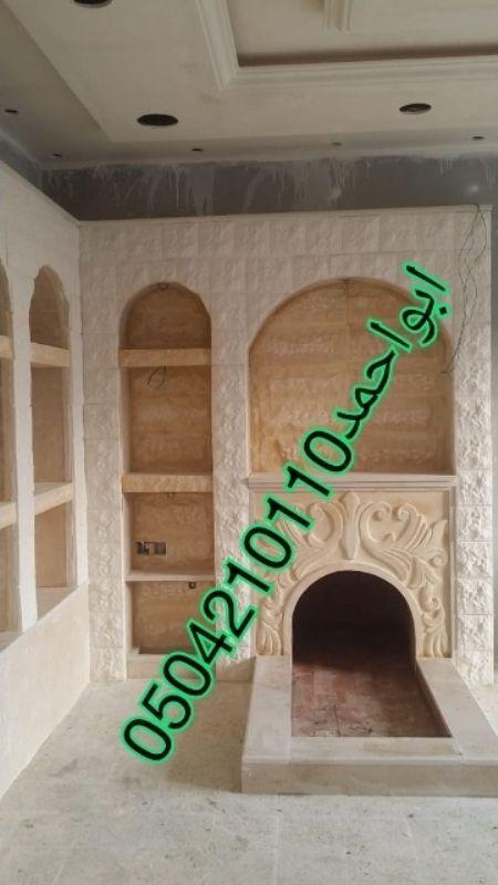 Pin By Bahrainlike On منازل Home Decor Decor Home