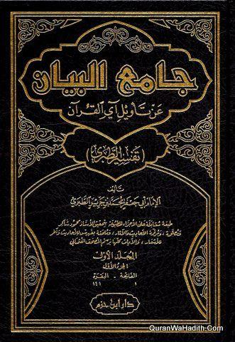 Tafsir Al Tabari 15 Vols جامع البيان عن تأويل آي القرآن تفسير الطبري Free Ebooks Pdf Free Pdf Books Pdf Books