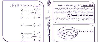 أقوي مذكرة جبر للصف الاول الاعدادي الترم الاول 2019 للأستاذ محمود عزمى Bullet Journal Math Journal