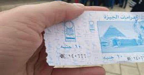 رسوم التذاكر الجديدة من وزارة الآثار للمناطق الأثرية والمتاحف بداية من فبراير أعلنت وزارة الآثار عن زيادة أسعار رسوم زيارة بعض Egypt Personalized Items Travel