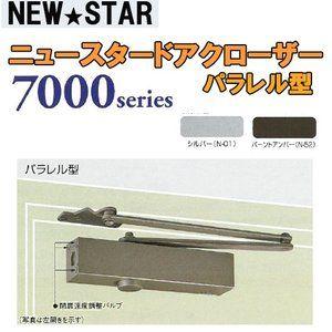 Newstar ニュースタードアクローザー 7000シリーズ 品番 パラレル型