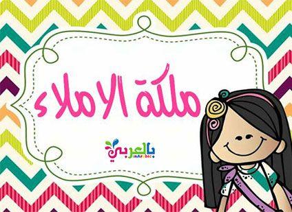 افكار لوحة تعزيز السلوك الايجابي للطلاب لوحات تعزيز سلوك الطالب بالعربي نتعلم School Art Activities Muslim Kids Activities Arabic Alphabet For Kids