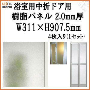 浴室中折ドア外付sf型樹脂パネル 07 20 2 0mm厚 W311 H907 5mm 4枚入り