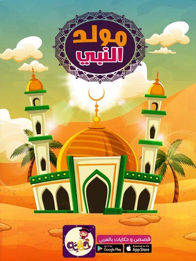 قصة المولد النبوي للاطفال من قصص السيرة النبوية للاطفال تطبيق حكايات بالعربي Islamic Books For Kids Muslim Kids Activities Arabic Kids