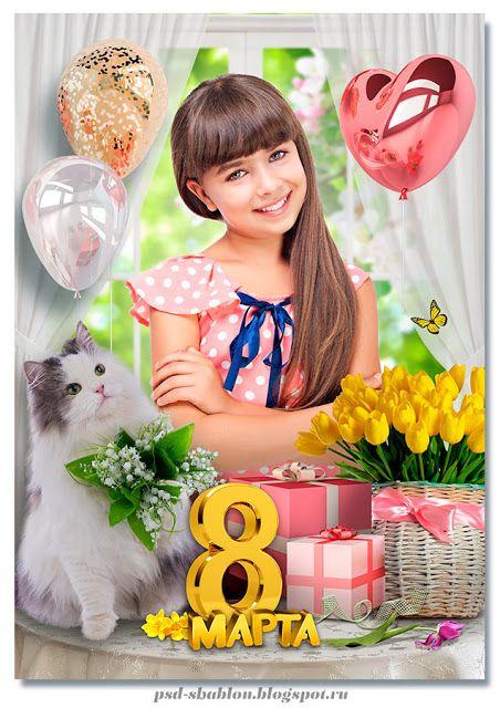 Portrety 8 Marta Syurpriz Dlya Mamy Detskij Kollazh Fotokollazh
