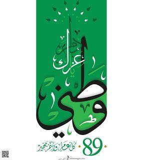صور اليوم الوطني السعودي 1442 خلفيات تهنئة اليوم الوطني للمملكة العربية السعودية 90 Pouring Painting Green Texture National Day