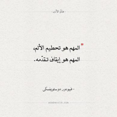 اقتباس لـ فيودور دوستويفسكي عن الألم عالم الأدب Words Math Arabic Calligraphy