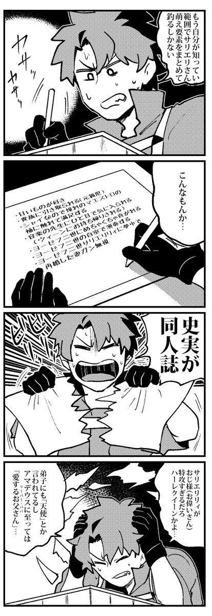 1yk fv さんの漫画 26作目 ツイコミ 仮 サリエリ 漫画 fate 漫画