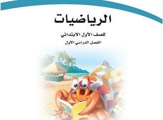 كتاب الرياضيات طالب اول ابتدائي ف1 Winnie The Pooh Disney Characters Fictional Characters