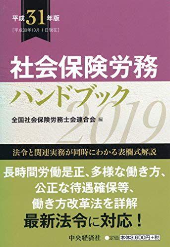 オンラインで読む 社会保険労務ハンドブック 平成31年版 無料 ダウンロード 無料