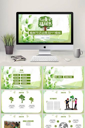 Fresh And Green Arbor Day Event Planning Ppt Template Powerpoint Pptx Free Download Pikbest Event Planning Trees To Plant Powerpoint