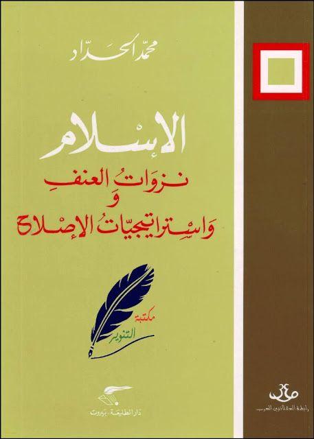 الإسلام نزوات العنف واستراتيجيات الإصلاح محمد الحداد فكر Blog Posts Blog Post