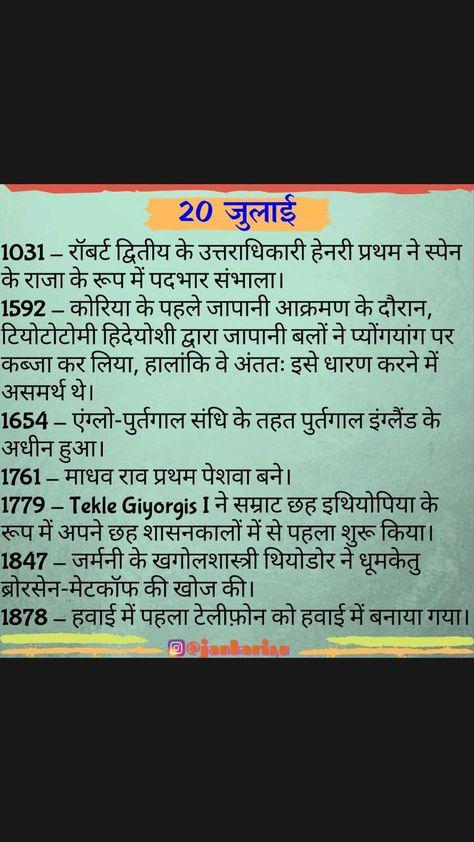 20 जुलाई का इतिहास   history of 20 July