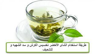 Pin On طريقة استخدام الشاى الأخضر تخسيس الكرش و سد الشهيه و للتنحيف