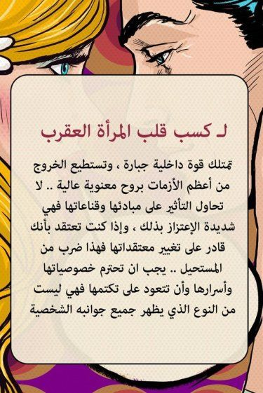 كيف تكسب قلب إمرأة برج العقرب Instagram Divider Quotes Arabic Quotes