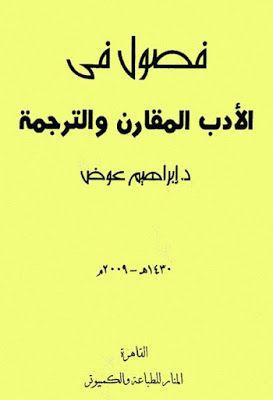فصول في الأدب المقارن والترجمة إبراهيم عوض Pdf My Books Books Tumblr Drawings