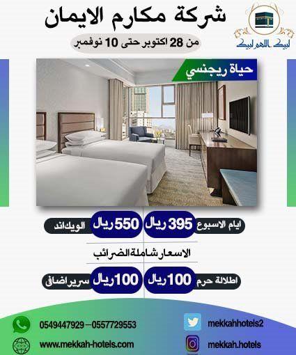 Pin By حجز فنادق مكة والمدينة On عروض شهر نوفمبر مكه Bathtub Bathroom