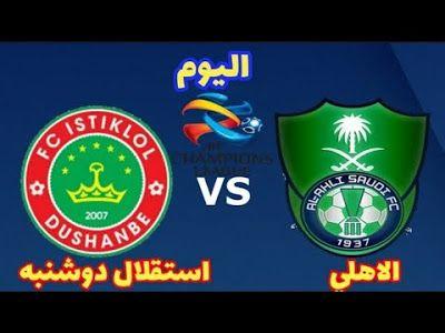 مشاهدة مباراة الأهلي السعودي واستقلال دوشانب بث مباشر بتاريخ 28 01 2020 دوري أبطال آسيا
