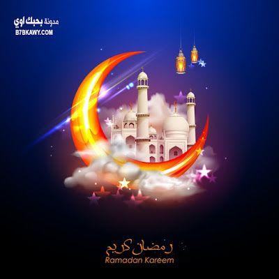 دعاء رمضان 2019 اجمل ادعية شهر رمضان الكريم