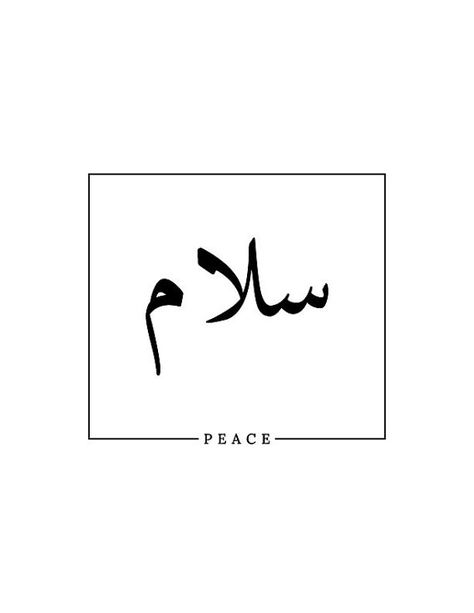 Arabic Calligraphy Peace by tayonthemove on Etsy