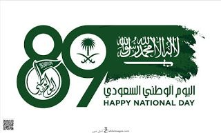 صور اليوم الوطني السعودي 1442 خلفيات تهنئة اليوم الوطني للمملكة العربية السعودية 90 Happy National Day National National Day