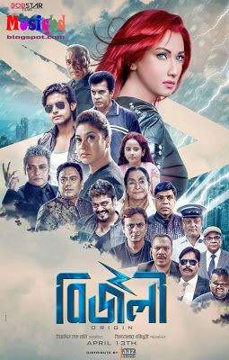 Bizli 2018 Ft Bobby Raanveer Bangali Movie Mp3 Songs Album Download Streaming Movies Free Album Songs New Movies
