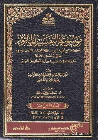 Mosua Al Tafsir Al Masur 24 Vols موسوعة التفسير المأثور Best Islamic Books Chalkboard Quote Art Chalkboard Quotes