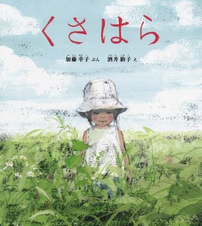 絵本作家 酒井駒子さんのイラストレーションが素敵すぎる Sakai