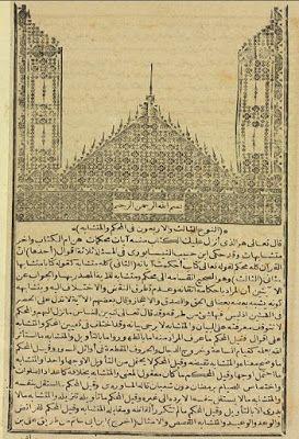 الأتقان في علوم القرآن الجزء الثانى السيوطى ط الكستلية Pdf In 2020 Louvre Landmarks Travel