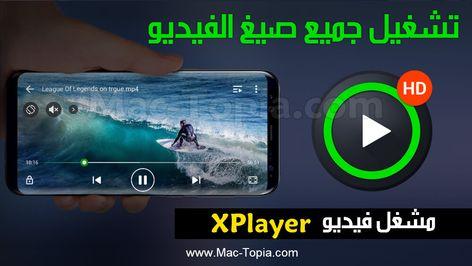 تنزيل برنامج مشغل فيديو Xplayer لجميع الصيغ اخر تحديث مجانا ماك توبيا League Of Legends Incoming Call Screenshot Incoming Call
