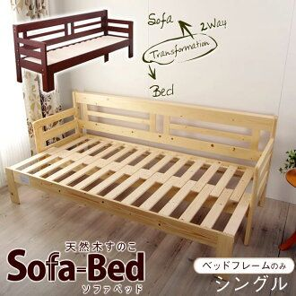 Only The Extendable Sofa Bed 2 Way Natural Wood Slatted Bed Base