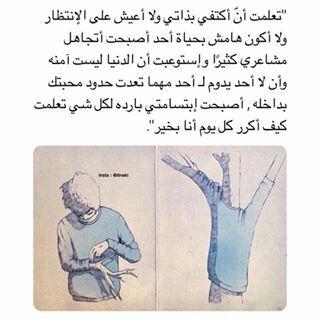 تعلمت اكون سعيدا مع ذاتى وبداخلى كمية استغناء رهيبة ارجوك لا تهددنى برحيل Social Quotes Words Quotes Arabic Quotes
