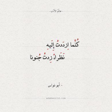 شعر أبو نواس وبديع الحسن قد فاق الرشا عالم الأدب Arabic Quotes Quotes Arabic