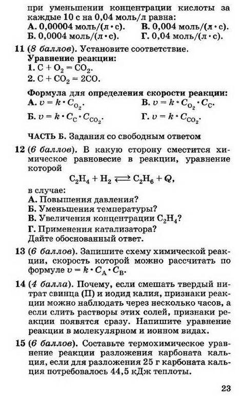 Кроссворд по географии 7 класс с ответами на тему ульяновск