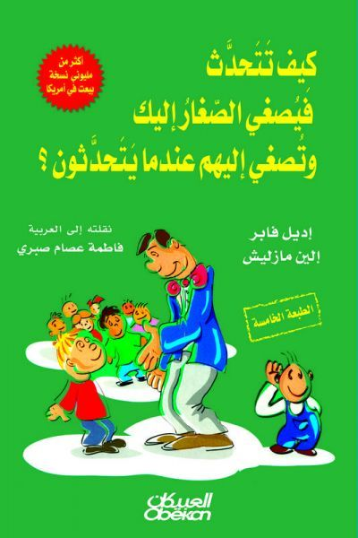 Affiliate كيف تتحدث فيصغي الصغار اليك وتصغي اليهم عندما يتحدثون Psychology Books Arabic Books Ebooks Free Books