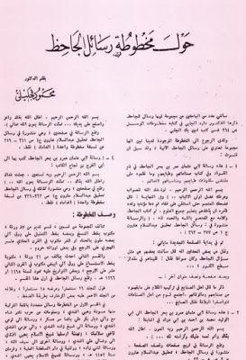 حول مخطوطة رسائل الجاحظ محمود الجليلي Pdf Bullet Journal Journal