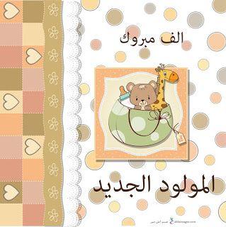 صور وبطاقات تهنئة بالمولود اجمل صور تهنئة بالولادة ميكساتك Teddy Baby Face Teddy Bear