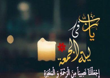 صور دعاء يارب في ليلة الجمعة عالم الصور In 2021 Islamic Pictures Jumma Mubarak Images Blessed Friday