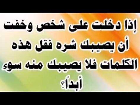 إذا دخلت على شخص وخفت أن يصيبك شره فقل هذه الكلمات فلا يصيبك منه سوء أبدا ويكفيك الله شره Youtube Islam Facts Cool Words Islamic Quotes Quran