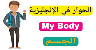 المحادثة و الحوار في أعضاء الجسم باللغة الانجليزية Conversation And Dialogue In Body Members In English Body Gaming Logos Logos