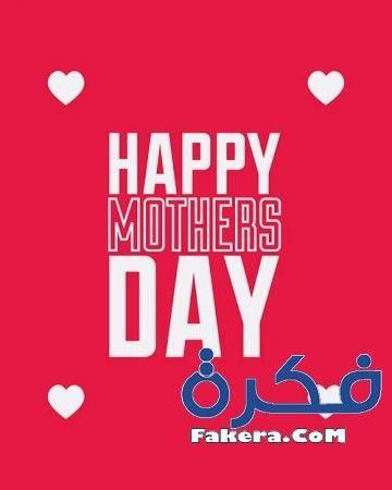 اجمل صور عيد الام 2021 موقع فكرة Happy Mothers Happy Mothers Day Calm Artwork