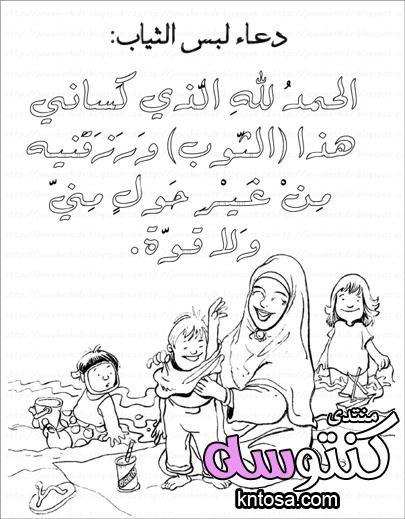 رسومات اسلامية للتلوين للاطفال للطباعة رسومات اركان الاسلام جاهزه للتلوين تعلم رسومات اسلامية مفرغة Kntosa Com 21 18 154 Words Blog Posts Male Sketch