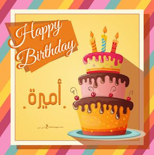 بطاقات عيد ميلاد بالاسماء 2020 تهنئة عيد ميلاد سعيد مع اسمك Birthday Wishes Cards Happy Birthday Frame Happy Birthday Cake Pictures