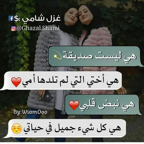 Pin By محمد المصطفى On صديقتي Incoming Call Screenshot Bff Incoming Call