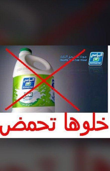 م ط ن ش الزم بيتك On Twitter Contractors Personal Care Toothpaste