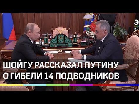 Шойгу рассказал Путину о гибели 14 подводников - YouTube