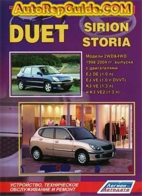 download free - toyota duet, daihatsu sirion / storia (1998-2004) workshop  manual: image:… by autorepguide.com | daihatsu, toyota, duet  pinterest